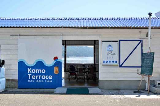 「こもねっと」の基地「こもてらす」。 飲み物はもちろん、真鯛のランチや海鮮BBQ(要予約)を提供。